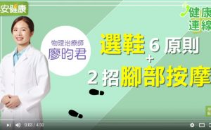 选鞋6原则+2招脚部按摩 足部健康对身体有什么影响(视频)