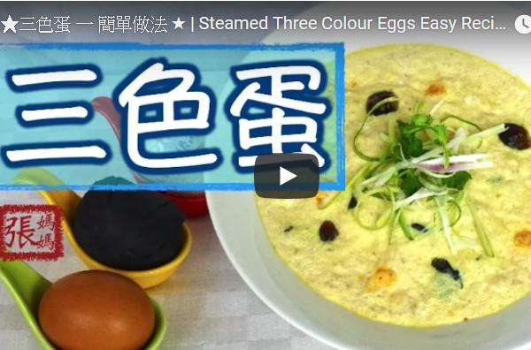 三色蛋蒸肉餅 超下飯港式家常菜(視頻)