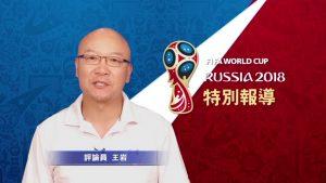 世界盃專題報導