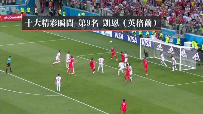 世界杯小组赛结束 盘点十大精彩瞬间