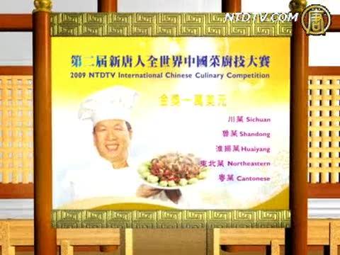 新唐人厨技大赛颁奖晚宴(二)