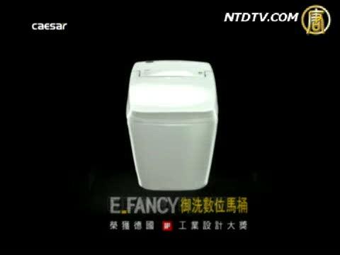 E-FANCY御洗数位马桶(广告)