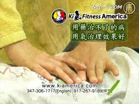 Ki Fitness America 气功诊所(广告)