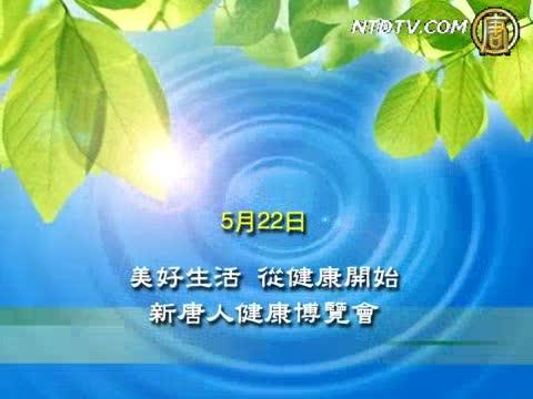 【广告】新唐人健康博览会
