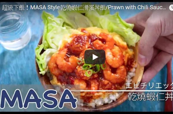 乾燒蝦仁滑蛋 超級下飯料理(視頻)
