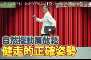 台物理治療師:健走的正確姿勢 減少失智、中風(視頻)