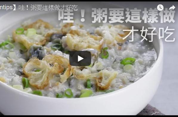粥要這樣做才好吃 5種美味粥品秘訣(視頻)