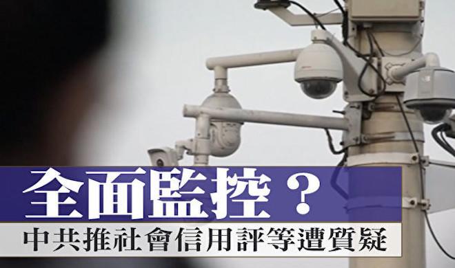 中共推行社會信用系統  逾千萬人被列黑名單