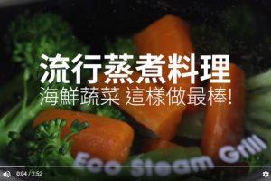 原汁原味 海鲜蔬菜这样做最好吃(视频)