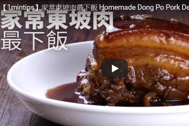 杭州名菜東坡肉 最下飯家常菜做法(視頻)