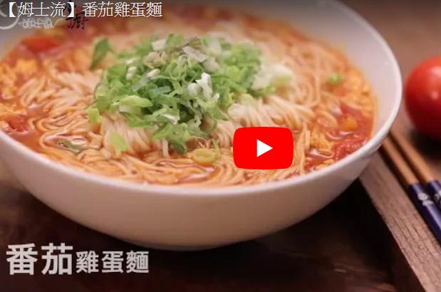 番茄雞蛋麵 美味你也可以(視頻)