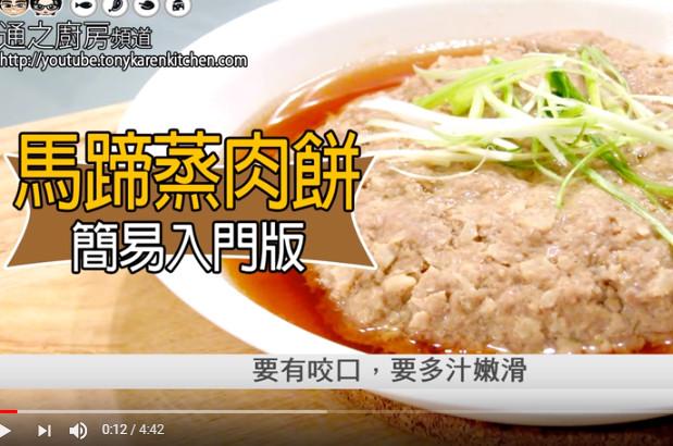 简易马蹄肉饼 嫩滑多汁超下饭(视频)