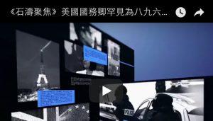 《石涛聚焦》美国国务卿罕见为八九六四 29周年发表声明 指责中共屠杀罪恶