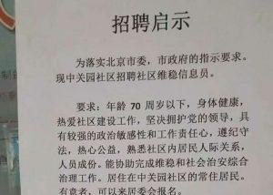 张林:站在十字路口的中共在美特务(2)