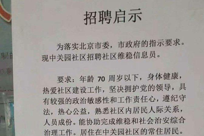 特務治國?北京中關園區公開招聘告密者