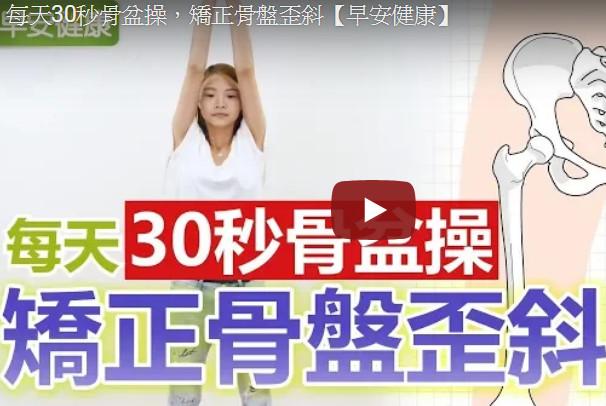 每天30秒骨盆操 矫正骨盘歪斜 腰围少了4公分(视频)