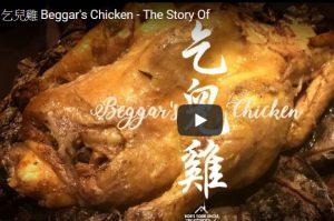 江苏名菜乞儿鸡做法 原来还有典故(视频)