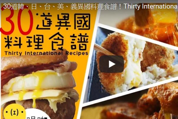 想吃各国美食 30道异国料理教给你(视频)