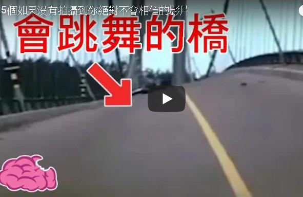 如果没有拍摄到会跳舞的桥 你绝对不会相信 (视频)