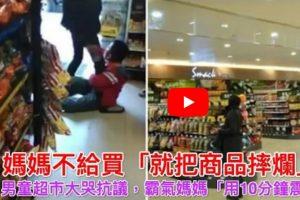 妈妈不给买 男童就把商品摔烂 结果超意外(视频)