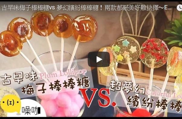 梅子棒棒糖 原来这么容易做 大人小孩都喜欢(视频)