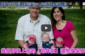 多年不孕的夫妻決定領養孩子 想不到卻是三胞胎 更意外的還在後面(視頻)