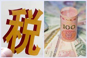 自己一天要交多少稅? 99%中國人不知道