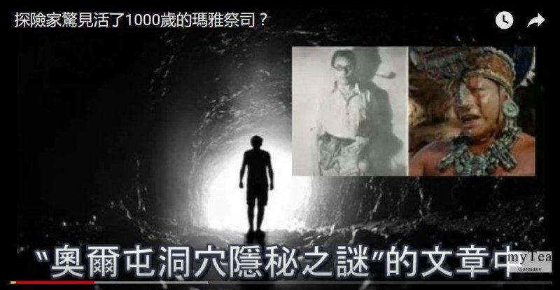 探險家驚見活了1000歲的瑪雅祭司?(視頻)