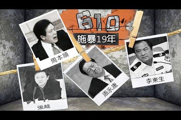 樊緒銀調任中共政法委 曾任610辦公室局長