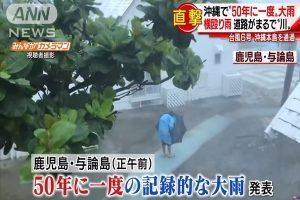 凯米台风直扑日本 冲绳与鹿儿岛遇50年来罕见大雨