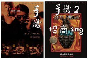 華誼高調發布《手機2》崔永元受激:材料將交證監會