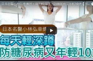 日本名医:每天轻深蹲 防糖尿病又年轻10岁