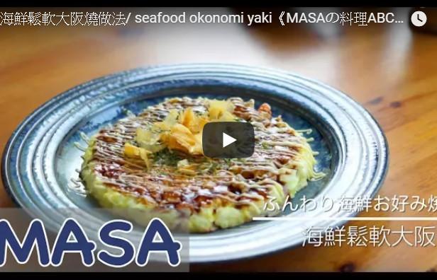 海鮮鬆軟大阪燒 很簡單很好吃 家庭簡單做法(視頻)