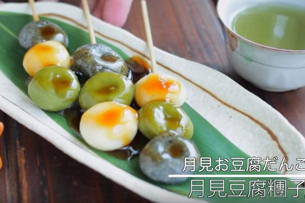 月見豆腐糰子 日式簡單料理(視頻)