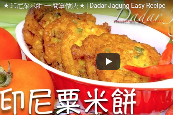 印尼粟米餅 可口美味 家庭簡單做法(視頻)