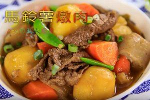 马铃薯炖肉 日式家常菜 好吃又营养(视频)