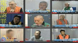 中共電視認罪內幕曝光:警方寫好的台詞