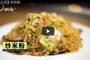 炒米粉 口感Q弹美味(视频)