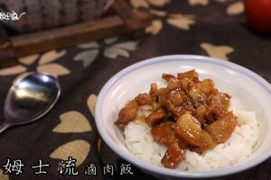 卤肉饭 超美味简单做法(视频)