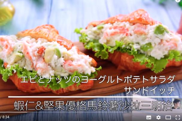 马铃薯沙拉三明治 口感丰富美味(视频)