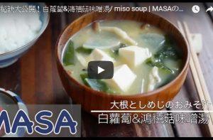 白蘿蔔鴻禧菇味噌湯 美味的秘訣(視頻)