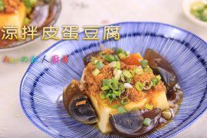凉拌皮蛋豆腐 快速、简单、又开胃(视频)