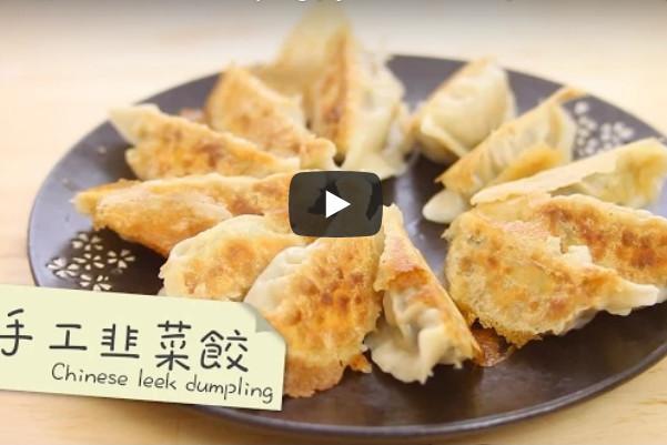 手工韭菜豬肉餃子 這樣做很簡單(視頻)