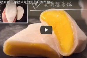 芒果糯米糍 好吃又很有弹性(视频)