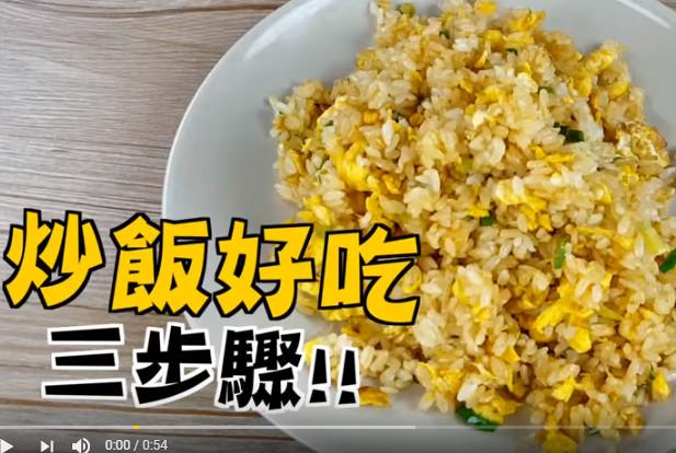 炒饭好吃三步骤 1分钟学会(视频)