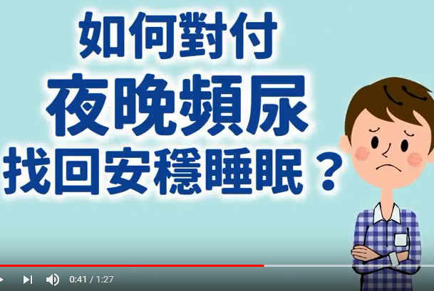 5招改善夜晚頻尿 找回安穩睡眠(視頻)