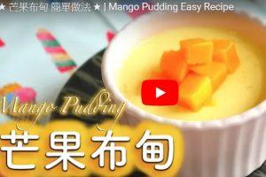 芒果布甸 港式甜品简单做法(视频)