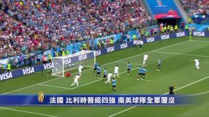 法国比利时晋级四强 南美球队全军覆没