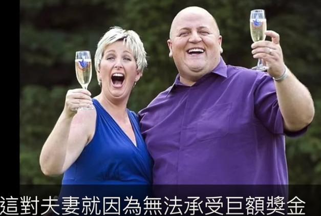 普通夫妻一夜之間成為億萬富豪  從此他們的生活再也不平靜(視頻)