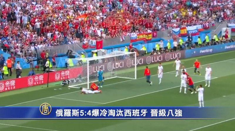 世界杯淘汰赛 俄罗斯、克罗地亚胜出(精彩片段)